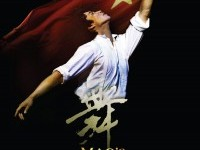 Mao's Last Dancer: Extra Large Movie Poster Image - Internet Movie Poster Awards Gallery