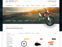 Online Shop Motorcycles Parts on